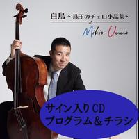 【海野幹雄】おひねりチケット 6500円(サイン入り新譜CD・プログラム・チラシ付き)