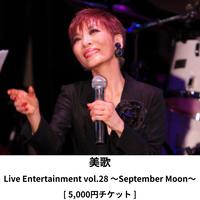 【美歌】9/15 Live Entertainment vol.28 ~September Moon~おひねりチケット(特典トーク+ライブ映像付き)5000円