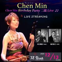 【チェンミン】12/13 Birthday Party 二胡 Live ライブ配信チケット
