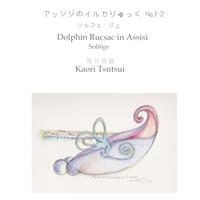 【筒井香織】アッシジのイルカりゅっくNo1.2 ソルフェージュ クラリネット三重奏 (2Bb+Bass+歌)