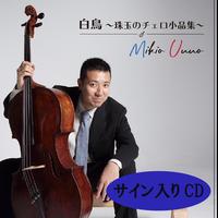 【海野幹雄】おひねりチケット 5500円(サイン入り新譜CD付き)