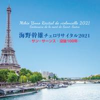 【海野幹雄】おひねりチケット 2000円(プログラム・チラシ現物付き)