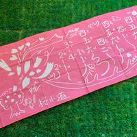 【山田路子】おひねりチケット5000円【桜小道手拭い(ピンク)付き】