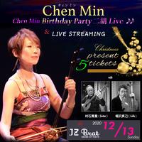 【チェンミン】クリスマスプレゼントチケット5名分・12/13 Birthday Party 二胡 Live ライブ配信チケット