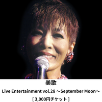 【美歌】9/15 Live Entertainment vol.28 ~September Moon~おひねりチケット(特典トーク映像付き)3000円
