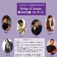 Bridge of Dreams 夢のかけ橋 コンサート ライブ配信チケット500円