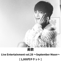 【美歌】9/15 Live Entertainment vol.28 ~September Moon~おひねりチケット1000円