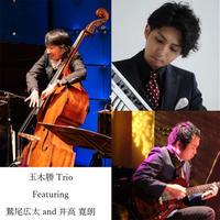 【玉木勝Trio】7/19(日)おひねりチケット(お礼動画+当日の演奏写真付き) 2500円
