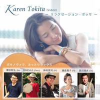 【Karen Tokita】7/3~リラグゼーション・ボッサ~ おひねりチケット 2000円