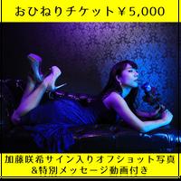 【加藤咲希】おひねりチケット(サイン入りオフショット写真&特別メッセージ動画付き)
