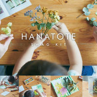 【中ヒデヒト】7/17 Quartet Concert  おひねりチケット(ドライフラワーセット付き)10000円