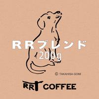 RRブレンド 200g【10/17(土) PM22:00 締切→10/26(月)発送分】
