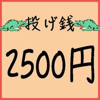 投げ銭2500円