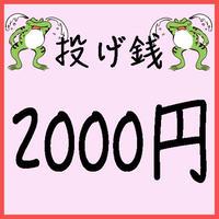 投げ銭2000円