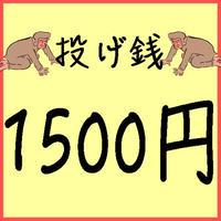 投げ銭1500円