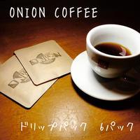 ONION COFFEE ドリップパック 6パック(6杯分)