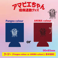 アマビエちゃん【クージー】(Pangea colour or ANIMA  colour)