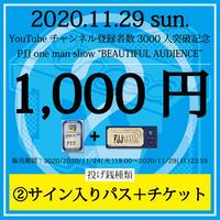 2020.11.29__【②】サイン入りパス+チケット¥1,000__PJJ