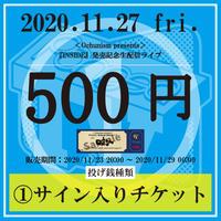 2020.11.27__【①】サイン入りチケット¥500__Ochunism