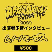 ムノーノモーゼス 「AFTER SKOOL! Extra 2020 出演者予習インタビュー」vol.3【動画データ】