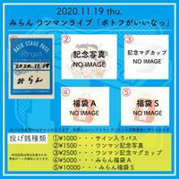 2020.11.19__【⑤】みらん福袋S¥10000__みらん ワンマンライブ「ポトフがいいなっ」