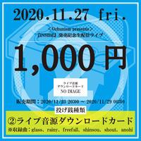 2020.11.27__【②】ライブ音源ダウンロードカード¥1000__Ochunism