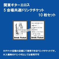 関東ギターエロス5会場共通ドリンクチケット10枚セット