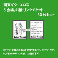 関東ギターエロス5会場共通ドリンクチケット30枚セット