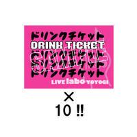 LIVE labo YOYOGIドリンクチケット10杯セット