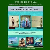 【2/22専用】有田健太郎Presents『春はそこまで!!もりもりハッピーニャンニャンニャン』 投げ銭チケット