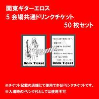 関東ギターエロス5会場共通ドリンクチケット50枚セット