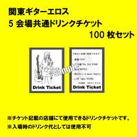 関東ギターエロス5会場共通ドリンクチケット100枚セット