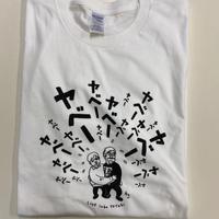 ヤベーTシャツ(白)