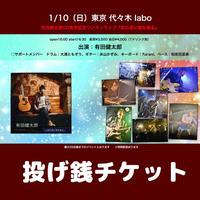 【1/10専用】有田健太郎CD発売記念ワンマンライブ『君の道に旗を振る』 投げ銭チケット