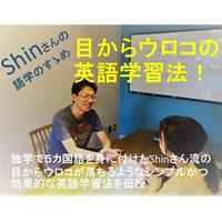 Shinさんの語学のすゝめ「 目からウロコの英語学習法」