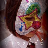 うそつきピエロ 【Single CD】