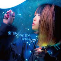【ニューシングル】なすお☆ - 空フル / star line