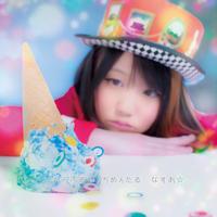 からふるせんちめんたる【Album CD】