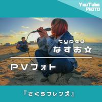 YouTube PVビッグフォト『さくらフレンズ』~タイプB〜
