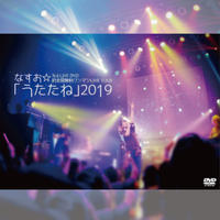 なすお☆3rd LIVE DVD〜初全国無料ワンマンLIVE TOUR「うたたね」2019〜