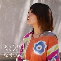 キャンバス 【Single CD】