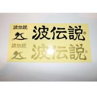 【波伝説】波情報 ステッカー