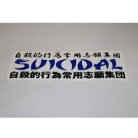 【SUICIDAL】スーサイダル ステッカー