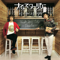 2nd Single「リナリア」