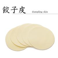 特厚もっちり餃子の皮 (約43枚)