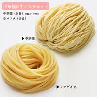 特製スープ付き中華麺・生パスタセット (各5食)