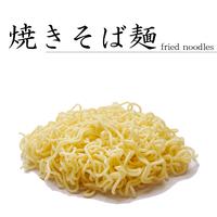ホテル仕様の特製焼きそば麺 (1kg : 5食分)