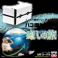 ハコトリップ2眼タイプ 癒しの旅∫ZH-HCT-0106∫2