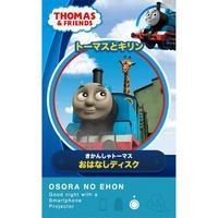 【おそらの絵本】トーマスとキリン∫O2-KWD-0003∫2