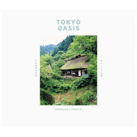 TOKYO OASIS 緑あふれる多摩